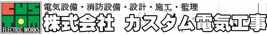 株式会社 カスタム電気工事